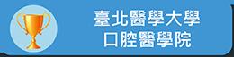 臺北醫學大學口腔醫學院