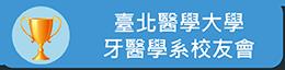 臺北醫學大學牙醫學系校友會