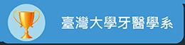 臺灣大學牙醫學系