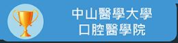 中山醫學大學口腔醫學院