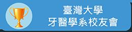 臺灣大學牙醫學系校友會