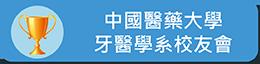 中國醫藥大學牙醫學系校友會