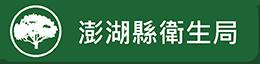 澎湖縣政府衛生局