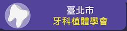 臺北市牙科植體學學會