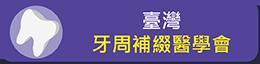 臺灣牙周補綴醫學會