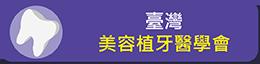臺灣美容植牙醫學會