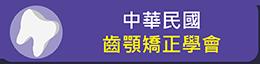 中華民國齒顎矯正學會
