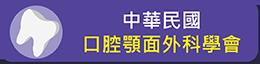 中華民國口腔顎面外科學會