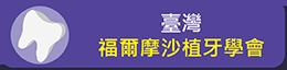 臺灣福爾摩沙植牙學會