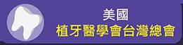 美國植牙醫學會臺灣總會