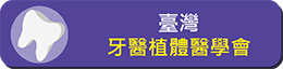 臺灣牙醫植體醫學會