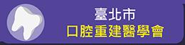臺北市口腔重建醫學會
