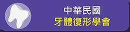 中華民國牙體復形學會