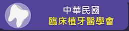 中華民國臨床植牙醫學會