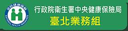 中央健保局-臺北業務組