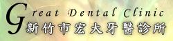宏大牙醫診所
