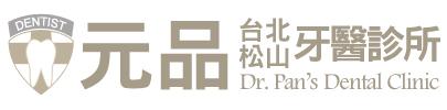 元品牙醫診所